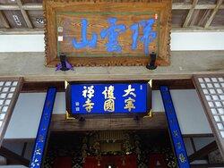 山口県長門市にある曹洞宗の寺院です。