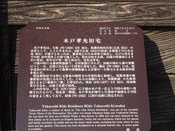 表の看板に説明がありましたが、木戸孝允さんは藩医だった和田昌景の長男としてここの家で生まれ、その後は桂家へ養子となっていたんですね。
