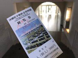 平和祈念資料館チケット