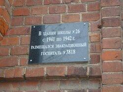 Очередная памятная доска на стене торговой школы