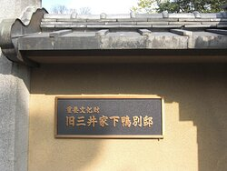 三井別邸下鴨の入り口