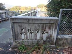 美祢ダムは「みねダム」と読みます。