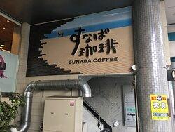 鳥取砂丘がイメージ