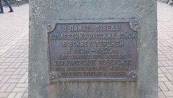 Монумент «Якорь и Пушка»
