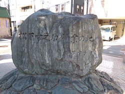 石碑に刻まれています