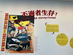 台南美術館二館