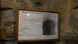 Петровские ворота - описание