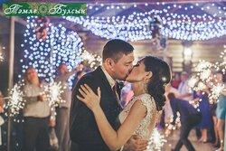 Горько! Ачы! — возгласы пирующих во время русского, татарского, белорусского, украинского и польского свадебного застолья.