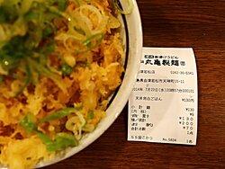 天丼用ごはん(130円)に天カスネギのせ130円