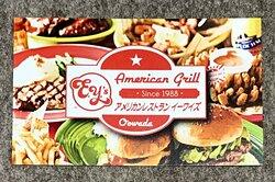 アメリカンレストラン イーワイズ
