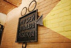 Логотип музея на входе