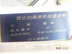 小田原市歴史的風致形成建造物の証