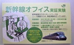 新幹線オフィス実証実験案内
