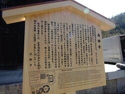 南禅寺の縁起駒札