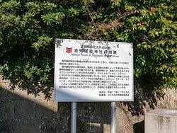 酒列磯前神社の樹叢の看板