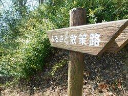岩槻城跡公園内の案内板
