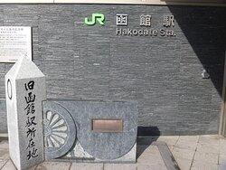現函館駅の前