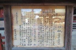 静岡浅間神社 16