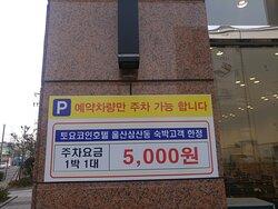 *주차장이용 사전예약제 1일/5,000원 숙박 예약 후 전화 부탁드립니다. ( TEL: 052-257-1045 )