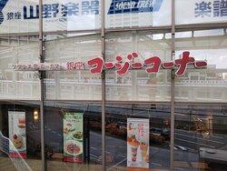 海老名駅から至近距離、ビルの一角の入りやすい場所にあります。
