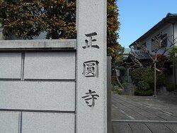 お寺の名前です