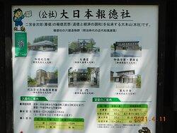大日本報徳社 内 6ケ所の建築物