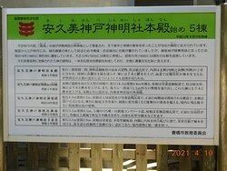 安久美神戸神社の 国登録有形文化財 説明文