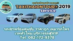 บริการรถเช่า-เหมารถไพรเวทพร้อมคนขับ บริการรับ-ส่งสนามบิน สุวรรณภูมิ ดอนเมือง กทม. ชลบุรี พัทยา ระยองฯลฯ เรามีรถทุกประเภท ไม่ว่าจะเป็นรถแท็กซี่ รถไพรเวท รถตู้ รถSUV รถPPV✅✅  แม้กระทั่งรถหรู luxury car คิดจะท่องเที่ยว หรือ ไปประชุมงาน หรือกลับบ้านตามจังหวัดต่างๆเรียกใช้บริการได้ครับ เรายินดีพร้อมให้บริการครับ โทร.082-172-9378  @ไลน์. https://line.me/ti/p/f0lQTI4kQG   🙏🙏ยินดีให้บริการครับ🙏🙏