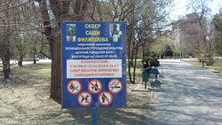 """Местом для установки скульптуры """"Ангел-Хранитель"""" был выбран сквекр Саши Филиппова в Ворогиловском районе Волгограда."""