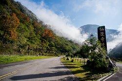 八仙山国家森林游乐区