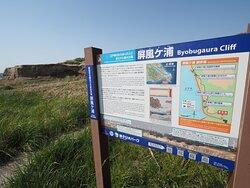Byobugaura_Beach-Choshi11