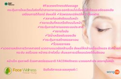 Step by step combined with a good cream with the science of facial massage.