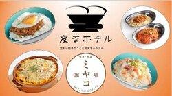 1階レストラン:ミヤコ珈琲のランチメニュー