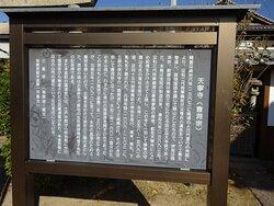 天寧寺の説明