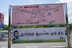 施設の看板と観光マップ