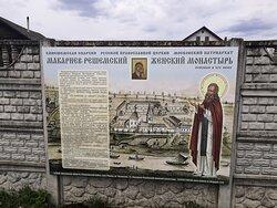 Из истории Макариев-Решемского монастыря