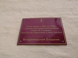 Табличка на Симеоновской церкви