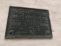 Табличка на стене Смоленского храма