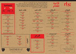 RBG Menu Arabic