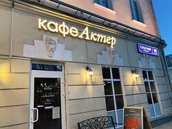 Кафе «Актёр» — легендарное историческое заведение в самом сердце Москвы, в шаге от метро Чеховская или Пушкинская.