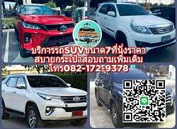 บริการเหมารถ SUV 7 ที่นั่งส่วนบุคคล บริการเหมารถ SUV 7 ที่นั่งส่วนบุคคล เดินทางท่องเที่ยวแบบส่วนตัว บริการรับส่งสนามบินหรือเดินทางท่องเที่ยวต่างจังหวัดทั่วประเทศไทย บริการด้วยรถใหม่สะอาด มั่นใจกับการเดินทางที่ปลอดภัย และราคาเป็นกันเอง สอบถามรายละเอียดเพิ่มเติมคลิก หรือ โทร Call Center 0821729378