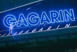 Ретро дискотека клуб Гагарин