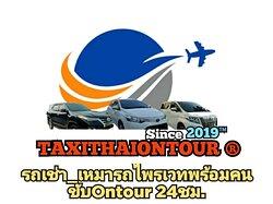 รถเช่าพร้อมคนขับ เหมารถไพรเวท รถตู้ รถSUV บริการเช่ารถหรูราคาไม่เเพง รับส่งสนามบิน บริการนำเที่ยว โทรเลย.082-172-9378