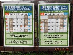 皇居東御苑の開園カレンダー(2021年6月&7月分)