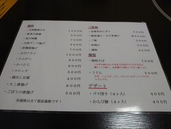 20.07【味乃蔵】メニュー②