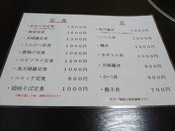 20.07【味乃蔵】定食・丼メニュー