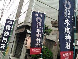 鳥居👀付近【日本橋の七福神】6.30水☁