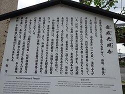 寺院縁起駒札