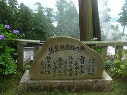 琵琶湖周航の歌 碑