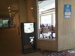 足立美術館にある「喫茶室 翠」